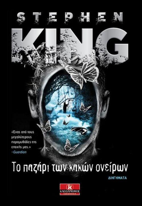 Στήβεν Κινγκ, Το παζάρι των κακών ονείρων
