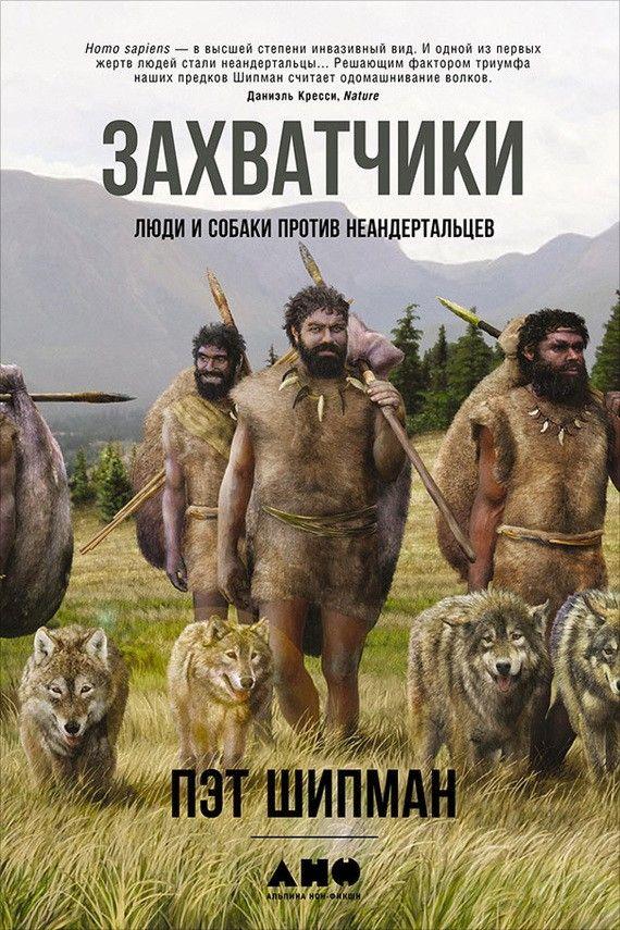 Неандертальцы, обладавшие крепким телосложением, большим мозгом, использовавшие сложные орудия охоты, были ближайшими родственниками современного человека. Около 200 000 лет назад, когда человек только начал мигрировать со своей эволюционной родины в Африке, неандертальцы – потомки гораздо более древнего ответвления рода Homo давно расселились в Европе. Но когда современный человек около 45 000 лет назад распространился в Европе, неандертальцы вдруг исчезли. С тех пор как в 1856 г. были…
