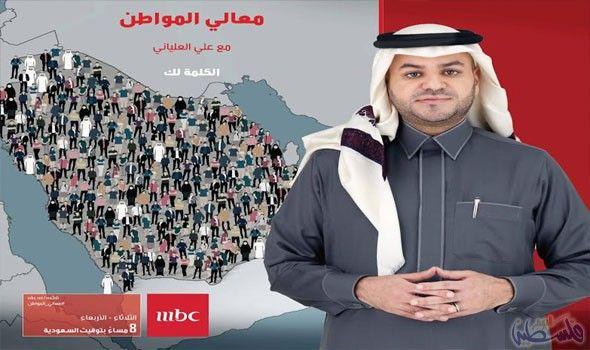 معالي المواطن يرصد مشاكل السعوديين اليومية على Mbc1 Movie Posters Movies Poster