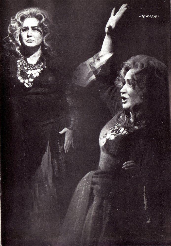 Ирина Архипова  в партии Азучены в  опера «Трубадур»  Дж.Верди. Дебютировала в 1974 г.