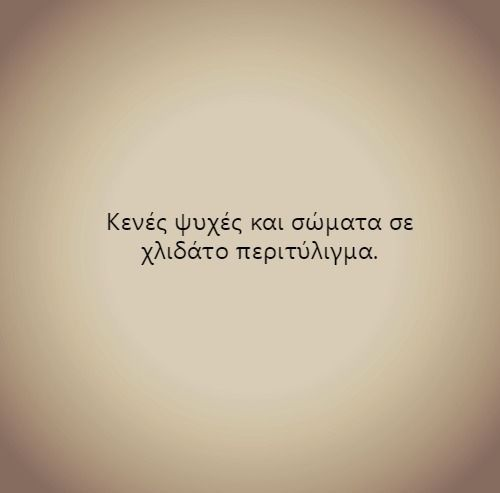 greek quotes | 1st Try | Κενες ψυχες και σωσματα σε χλιδατο περιτυλιγμα | Vacant souls and SOSME in lavish packing | 2nd Try | Κενες ψυχες και σωματα σε χλιδατο περιτυλιγμα | Vacant souls and bodies in glamorous packing