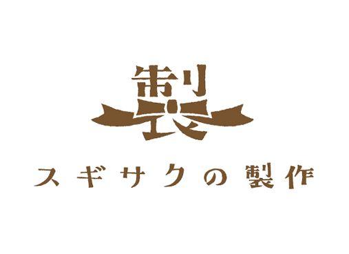 sugisaku.logo.jpg