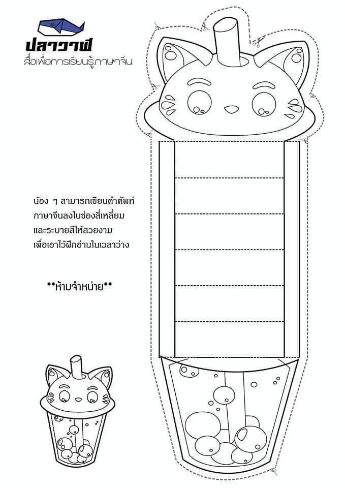 ป กพ นโดย จ ราย นามล ใน Jubchay Kawaii Memo Paper