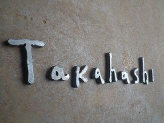 さてさて鉄アイアン表札がぞくぞくと斬鉄されてます。こちらはお客様の手描きをカタチ(鉄)にいたしました。まさに素朴なラインが鉄の質感と合っていますね。小さい文字も手切り斬鉄です。。かなりの技です。最終の仕上げは蜜蝋仕上げです。本日、東京都世田