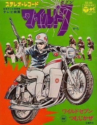 ■ワイルド7 ワイルド7! このタイトル! この名称! サイケおやじと同世代の皆様ならば、必ずや血が騒ぐはず! と、毎度の独善的な書き出しではありますが、望月三起也が週刊少年キングで連載をスタートさせた昭和44(1969)年秋から十年間に描き続けられた「ワイルド7」は、日本漫画史に屹立する大傑作として、今も人気が継続し、オリジナルの連載終了後には続篇やアニメ版が作られたのは言わずもがな、リアルタイムで人気が爆発していた昭和47(1972)年10月からの半年間にはテレビ版も放送され、社会現象にもなった問題作でありました。 それは物語の基本的なプロットが超法規的処置により悪人を抹殺するという趣旨であり、そのために集められた犯罪者7人のバイク警官部隊が問答無用の悪人退治! 当然ながら各種武器の使用、バイクの暴走、過激...