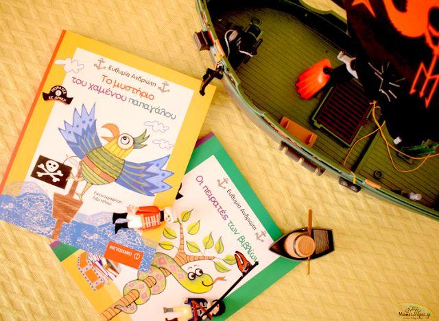 Δύο νέα βιβλία για μικρούς πειρατές που δεν πρέπει να χάσεις! Για μικρούς κατά φαντασίαν πειρατές που αγαπούν την περιπέτεια!