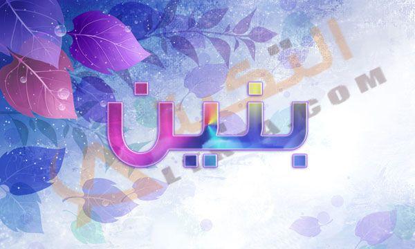 معنى اسم بنين Banin في القاموس العربي اسم بنين من أسماء الأولاد ويعتبر اسم مميز عن غيرة من الأسماء الأخرى فهو غير معروف فقد يكون جديد Neon Signs Neon Signs