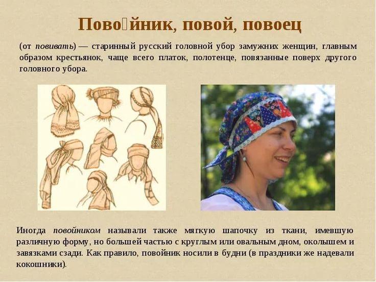 русские головные уборы женские выкройки: 24 тыс изображений найдено в Яндекс.Картинках