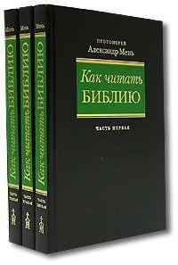 Как читать Библию (комплект из 3 книг)  Александр Мень