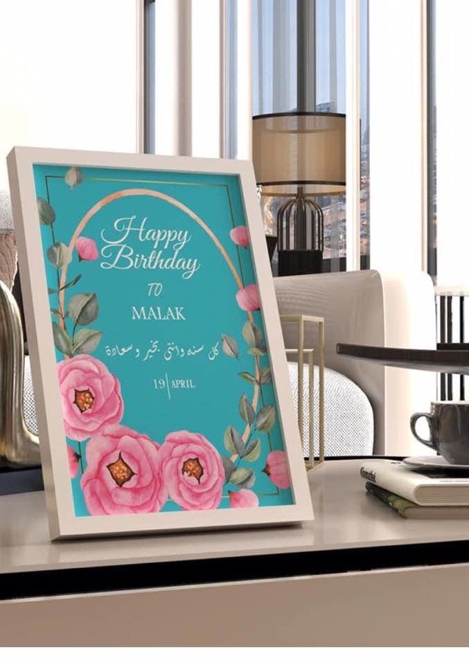 برواز خشب هدية قيمة للمتزوجين حديثا Happy Birthday Birthday Baby Shower