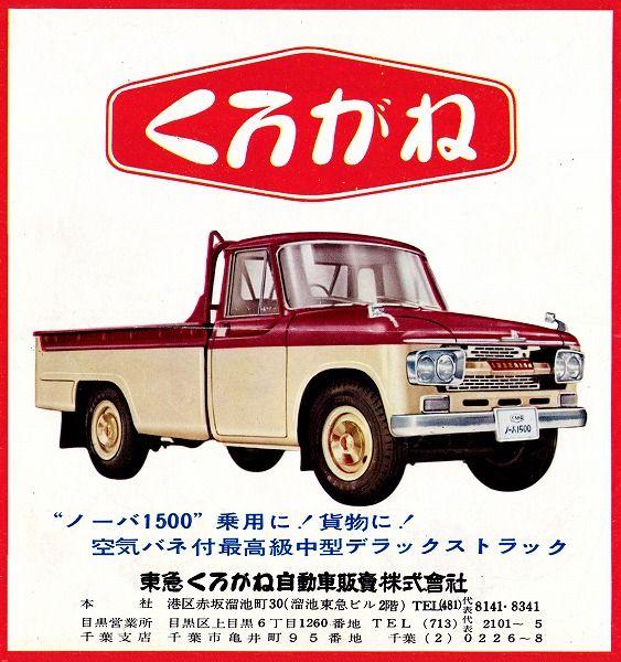 M-BASE エムベース | 日本の商用車列伝 もっと見る