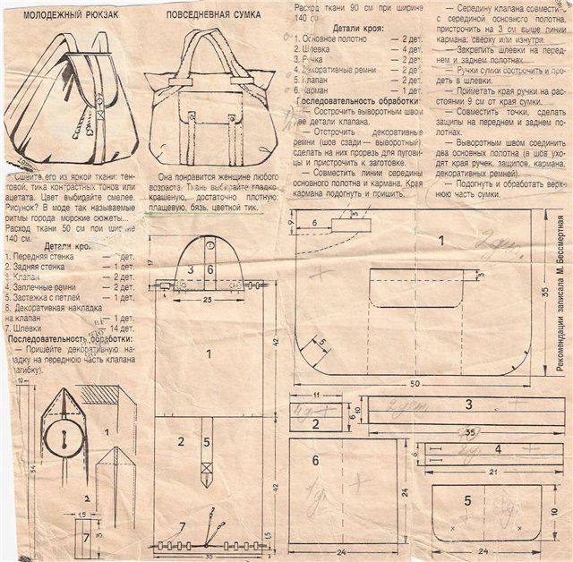 Patterns to make purses and bags