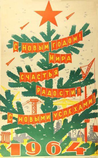 Happy New Year ! / С новым годом ! | 1964. Vera Livanova