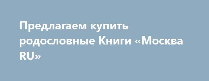 Предлагаем купить родословные Книги «Москва RU» http://www.pogruzimvse.ru/doska/?adv_id=293779 Магазин занимается продажей подарков и сувениров в Москве и МО. У нас Вы найдёте самурайские мечи, кинжалы и арбалеты, православные и восточные панно, бизнес-сувениры, а также канделябры и вазы, наборы для камина. Кроме того, закажите родословные книги, модели парусников и другое. Доступные цены. Вы можете забрать товар самостоятельно или воспользоваться услугами нашей компании. Остались вопросы?…