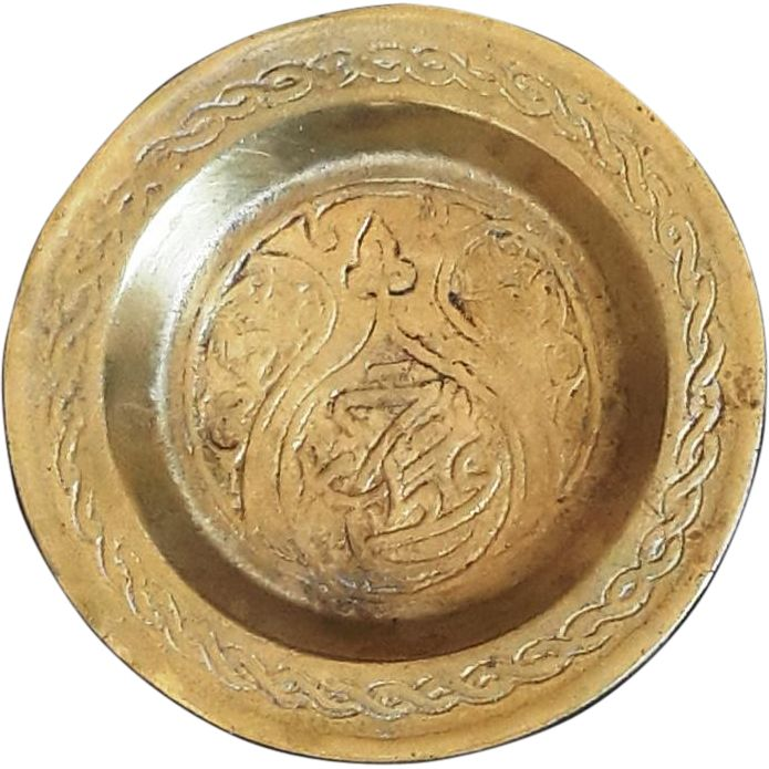Turkish Antique Ashtray Islamic ottoman Brass little etched plate