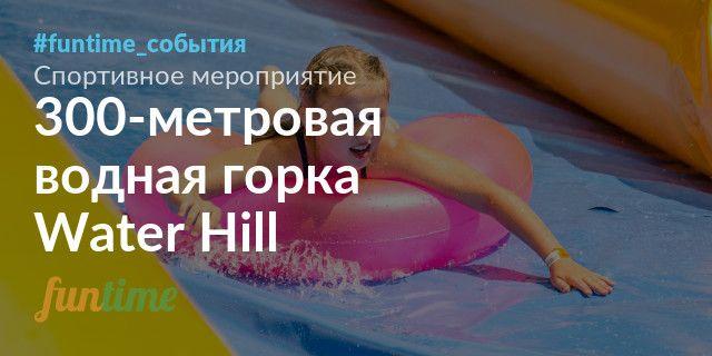 300-метровая водная горка Water Hill это твой билет в веселое лето.