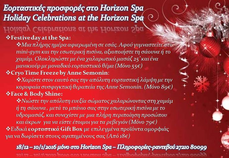 Christmas Offers at the Horizon Spa!