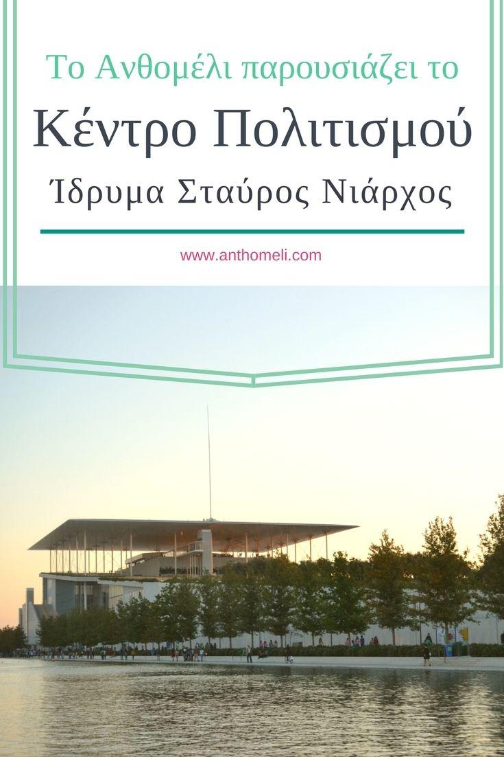 Επισκεφτείτε το ΚΠΙΣΝ στο Π. Φάληρο Αττικής και θα εντυπωσιαστείτε από το περιβάλλον και τον ευρωπαϊκό αέρα που έχει ο χώρος. Μάθετε περισσότερα εδώ: http://www.anthomeli.com/2017/07/kentro-politismou-idrima-stavros-niarchos.html