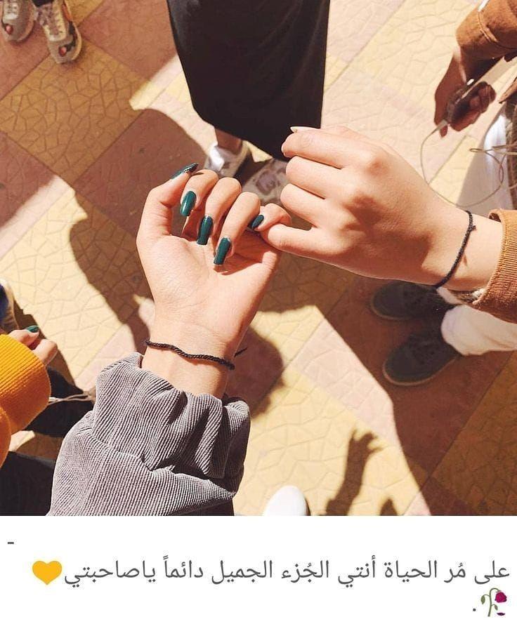 اكسبلور مشاهير احبك Arabic Tattoo Quotes Girly Pictures Beautiful Arabic Words