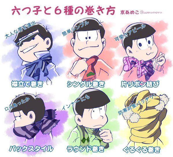 おそ松さん Osomatsu-san マフラーの巻き方