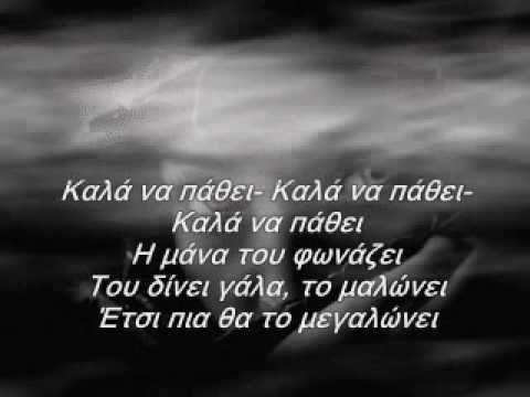 Megalwsa...Xaris Alexiou....
