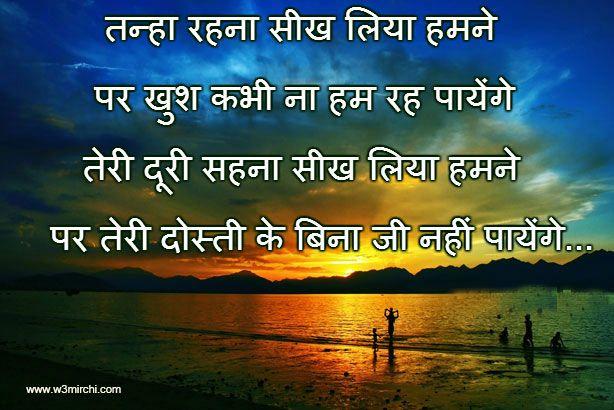 Friendship/Dosti Shayari in Hindi