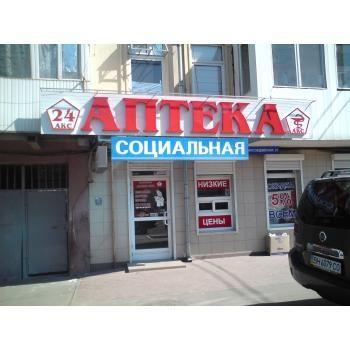 #вывески #объемные #буквы #Одесса #заказать #техма  Объемные буквы для аптеки.