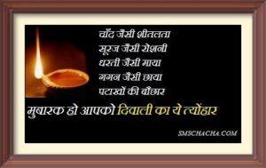 happy-diwali-shayari-wallpapers-hindi-3