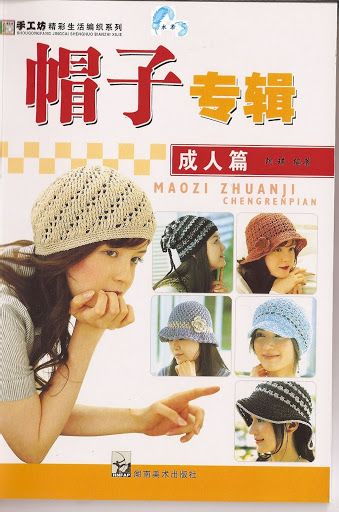 帽子 - 婉如清扬2 - Picasa Albums Web