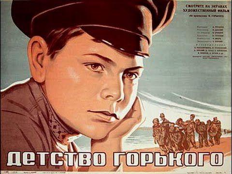 Детство Горького— 1938   Советская историко-биографическая драма