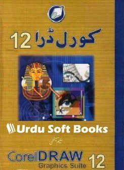 PHP Urdu Book MySQL And Web Development In