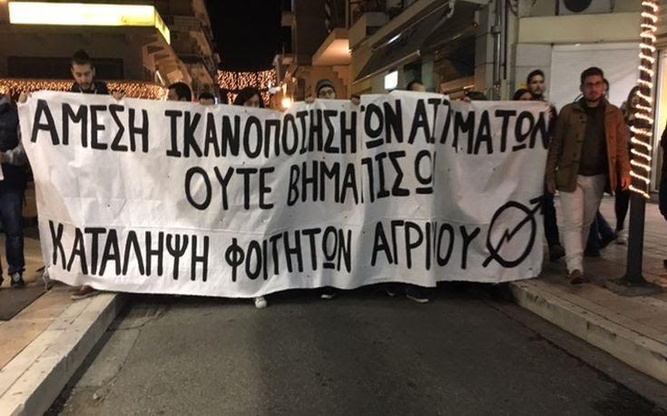 Πορεία από φοιτητές στο κέντρο του Αγρινίου