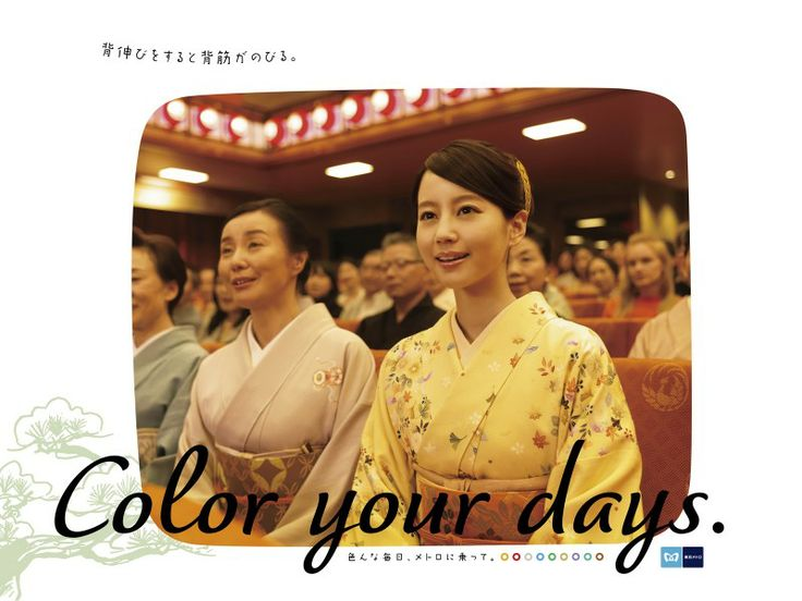 Color your days.|東京メトロ 堀北真希