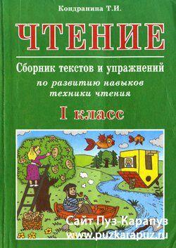 Чтение. Сборник текстов и упражнений по развитию навыков техники чтения. 1 класс.