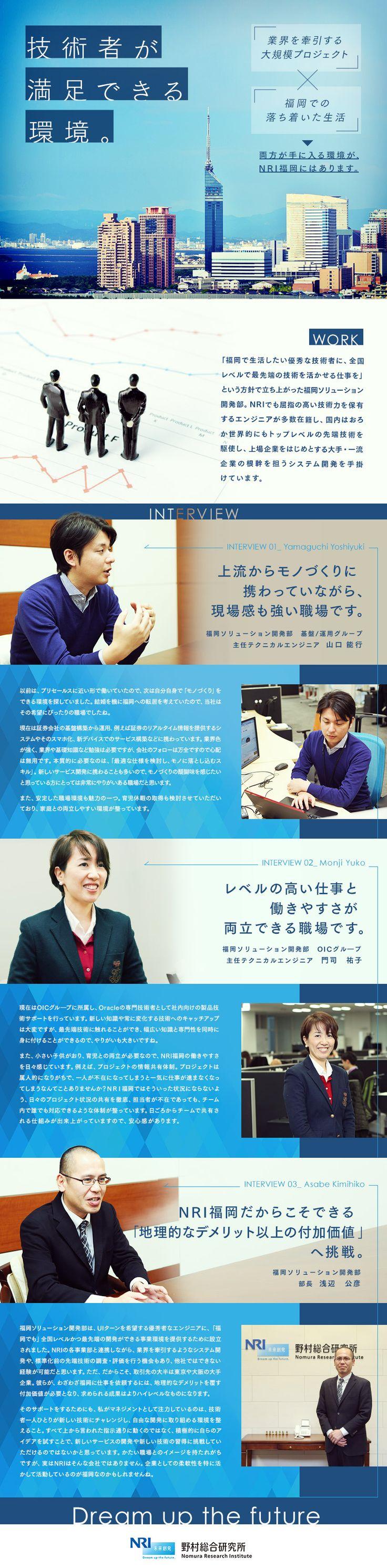 株式会社野村総合研究所/システムエンジニア(最先端システム開発/Oracle社製品技術サポート/先端技術R&D)の求人PR - 転職ならDODA(デューダ)
