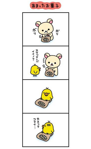 リラックマ 4クママンガ/主婦と生活社 vol.704 あまったお菓子