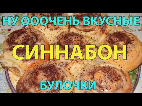Ну Оооочень вкусные булочки СИННАБОН!