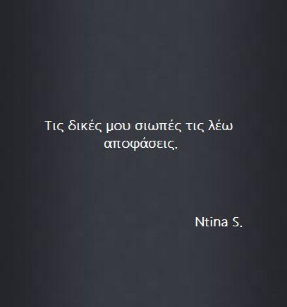 quotes, γρεεκ, and greek εικόνα