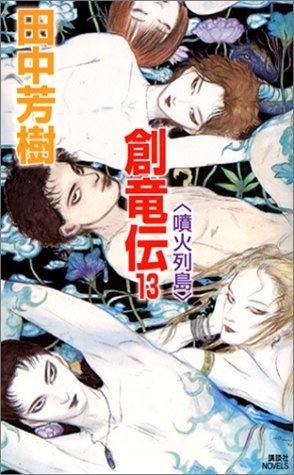 創竜伝 [シリーズ]/田中芳樹は本当に偉大で、この作品にもずいぶん影響を受けた気がします。世の中の見方が単純ではなくなったと言いますか。もちろんエンターテイメントとしても最高に面白い。