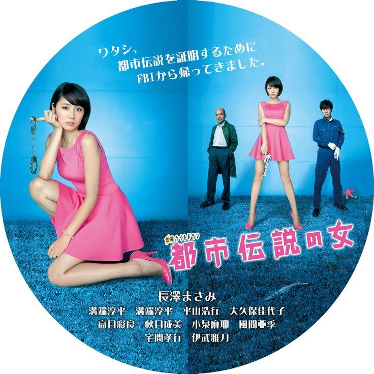 都市伝説の女 Part2 (2013)