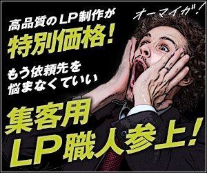 集客用LP職人参上!のバナーデザイン