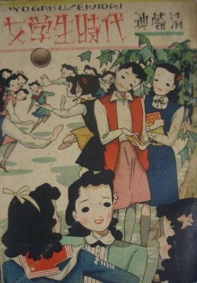 松本かつぢ Matsumoto Katsuji - Jyogakusei Jidai by Kanzaki Kiyoshi (1948) cover art