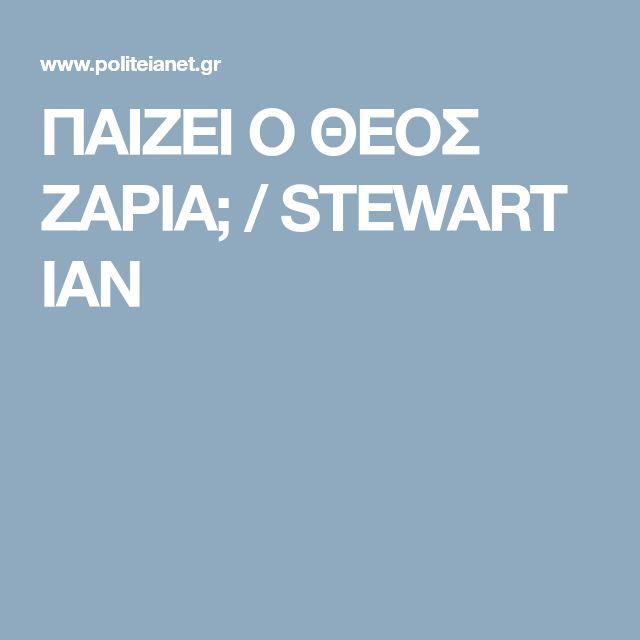 ΠΑΙΖΕΙ Ο ΘΕΟΣ ΖΑΡΙΑ; / STEWART IAN