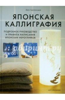 Ёко Такенами - Японская каллиграфия обложка книги