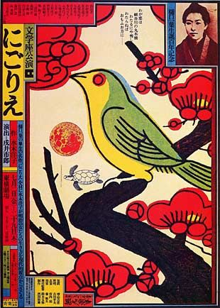 theater poster by kiyoshi awazu, 1971...this card was one of my favorites when I was a girl