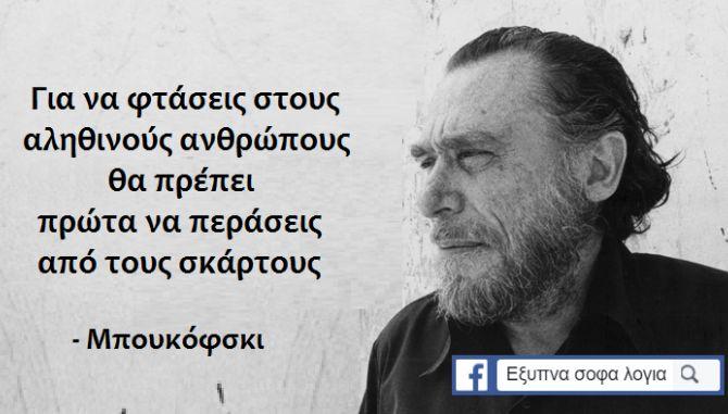 Τα «πρέπει» του Μπουκόφσκι που αξίζει να διαβάσετε - NewSide.gr