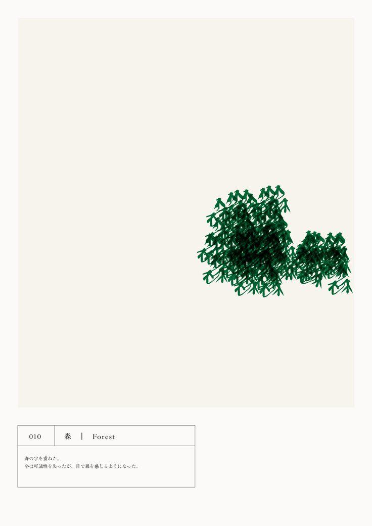 Forest / Kazuki Kamamura