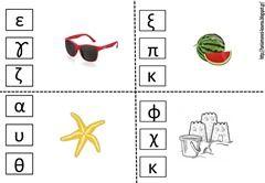 Γλωσσικά παιχνίδια για το Καλοκαίρι: βρίσκω το αρχικό γράμμα