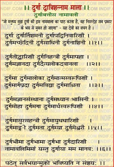 II 32 Names of Durga Ma II  Durga Dvatrinsh Naammala