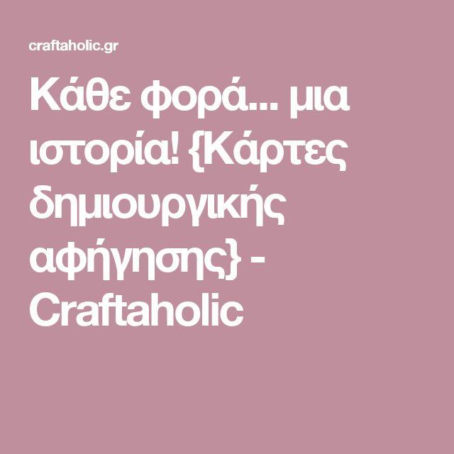 Κάθε φορά... μια ιστορία!  {Κάρτες δημιουργικής αφήγησης} - Craftaholic